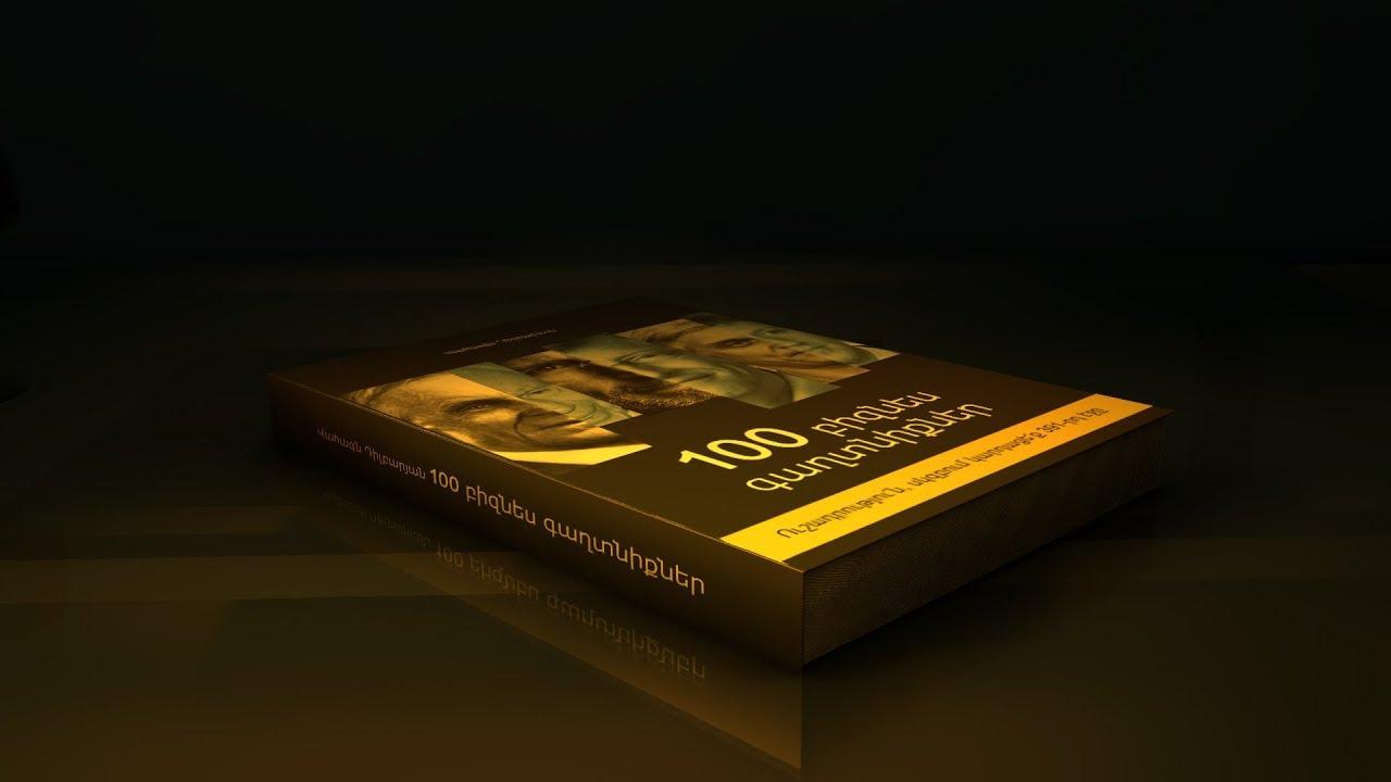 10 պատճառ «100 բիզնես գաղտնիք» գիրքը կարդալու համար